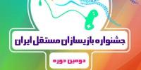 جوایز دومین دوره جشنواره بازیسازان مستقل ایران مشخص شدند