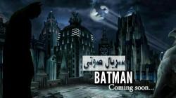 image 9e1929368160dd2a0a933c7877e51d1fd59561e686626f8126acb19c29297c1b V 250x140 اعلام تاریخ انتشار قسمت اول سریال صوتی دو زبانه Batman: Broken Vow