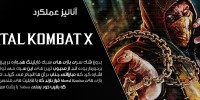 مقاله: آنالیز عملکرد بازی Mortal Kombat X بر روی پلتفرم PC