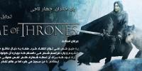 یک خاندان، چهار ناجی   تحلیل قسمت سوم Game of Thrones
