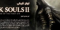 ارواح تاریک | پرونده Dark Souls II: Scholar of the First Sin