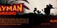 روزی روزگاری: خاطرات رنگارنگ | نقد و بررسی Rayman : Origins