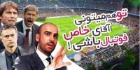 تماشاچی نباشید ! ایرانیان اف سی، بازی آنلاین کلاب فوتبال ایرانیان