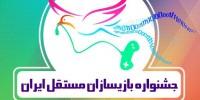 با پایان مرحله اول، 200 اثر به دبیرخانه جشنواره بازیسازان مستقل ایران ارسال شد