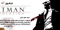 روزی روزگاری: مامور ۴۷ | نقد و بررسی Hitman: Absolution