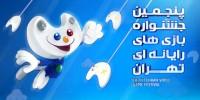 149 اثر به پنجمین جشنواره بازیهای رایانهای تهران راه یافت