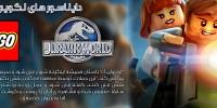 دایناسور های لگویی | نقد بازی LEGO Jurassic World
