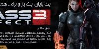 روزی روزگاری: یک پایان، یک بار و برای همیشه | نقد و بررسی Mass Effect 3