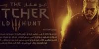 این شکار وحشی | بررسی بازی The Witcher 3: Wild Hunt