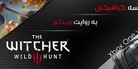 [اختصاصی گیمفا]: مقایسهی گرافیکی Witcher 3 به روایت ویدیو؛ Xbox One یا PS4؟