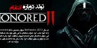 تولد دوباره انتقام | اولین نگاه به عنوان Dishonored 2