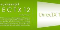 آنچه باید در مورد DirectX12 بدانید