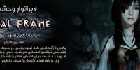 لابراتوار وحشت! | پیش نمایش Fatal Frame: Maiden of BlackWater