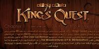 داستان پادشاه | نقد و بررسی بازی King's Quest Chapter 1: A Knight to Remember