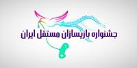 جشنواره مستقل با دریافت 263 اثر به کار خود پایان داد