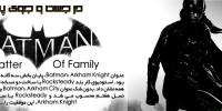 در جستوجوی پدر | نقد و بررسی بستهالحاقی A Matter Of Family