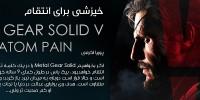 خیزشی برای انتقام | تحلیل نمایش های Metal Gear Solid V: The Phantom Pain در Gamescom 2015
