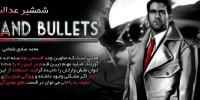 شمشیر عدالت | نقد و بررسی Blues and Bullets
