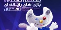 بهترین بازی سال ایران را انتخاب کنید؛ آغاز رایگیری مردمی پنجمین جشنواره بازیهای رایانهای تهران
