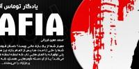 یادگار توماس آنجلو | پرونده عنوان Mafia 1