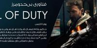 فناوری بیحدومرز | تحلیل نمایش Call of Duty در Gamescom 2015