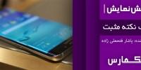 تکفارس: یک نکته مثبت | پیشنمایش Samsung Galaxy S6 edge Plus