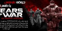 جوخه مارکوس با طعم نسل هشتم | نقد و بررسی عنوان Gears Of War: Ultimate Edition