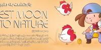 بازگشت به طبیعت | نقد و بررسی بازی Harvest Moon: Back To Nature