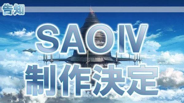 TGS 2015: بازی Sword Art Online IV معرفی شد