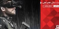 نوستالژیک: بیست سال همراهی با Metal Gear