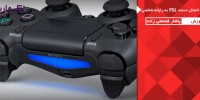 آموزش اتصال دسته PS4 به کامپیوتر شخصی