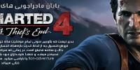 پایان ماجراجویی های Nathan Drake | پرونده کامل عنوان Uncharted 4: A Thief's End