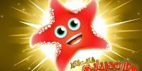 بازی ستاره شگفت انگیز به صورت رایگان منتشر شد