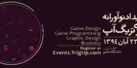 آغاز ثبتنام در نخستین رویداد تخصصی بازی Game TrigUp