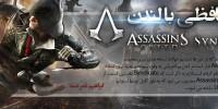 خداحافظی با لندن | نقد و بررسی عنوان Assassins' Creed: Syndicate
