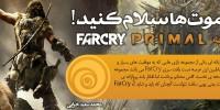 اولین نگاه به FarCry : Primal   به ماموت ها سلام کنید!