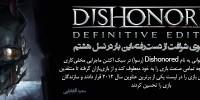 در جستجوی شرافت از دسترفته، این بار در نسل هشتم | نقد و بررسی عنوان Dishonored: Definitive Edition