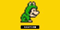 لباس قورباغهای ماریو را در Super Mario Maker دریافت کنید