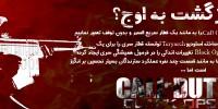 بازگشت به اوج؟   نقد و بررسی عنوان Call Of Duty: Black Ops 3
