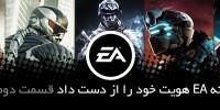 چگونه Electronic Arts هویت خود را از دست داد | قسمت دوم