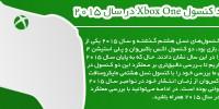 بررسی عملکرد کنسول Xbox One در سال ۲۰۱۵