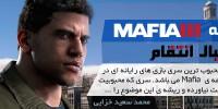 نگاهی بر Mafia 3   به دنبال انتقام