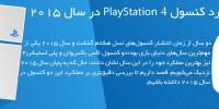 بررسی عملکرد کنسول PlayStation 4 در سال ۲۰۱۵
