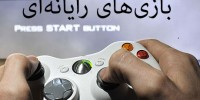 سالانه 14 میلیارد ساعت از وقت ایرانیان صرف بازی ویدئویی میشود