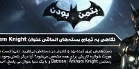 بتمن بودن! | نگاهی به تمام بستههای الحاقی داستانی عنوان Batman: Arkham Knight