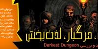 تاریک، مرگبار، لذتبخش | نقد و بررسی بازی Darkest Dungeon