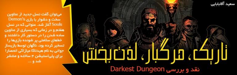 Darkest Dungeon 768x244 تاریک، مرگبار، لذتبخش | نقد و بررسی بازی Darkest Dungeon