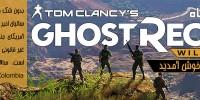 به Bolivia خوش آمدید | اولین نگاه به Ghost Recon: Wildlands