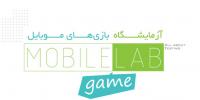 سرویسهای جدید آزمایشگاه بازیهای موبایل برای بازیسازان