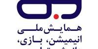 برگزاری اولین همایش ملی  انیمیشن، بازی، دانش، تولید و تجارت جهانی اردیبهشت 95 ( دانشگاه صنعتی شریف )